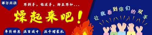 红蓝燥起来年终促销banner