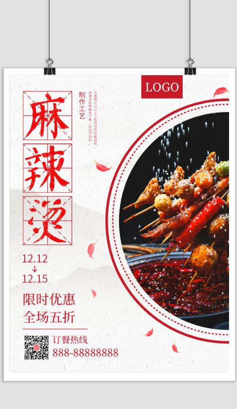 简约中国风麻辣烫限时优惠活动海报