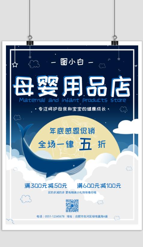 蓝色卡通天空鲸鱼母婴用品促销宣传海报