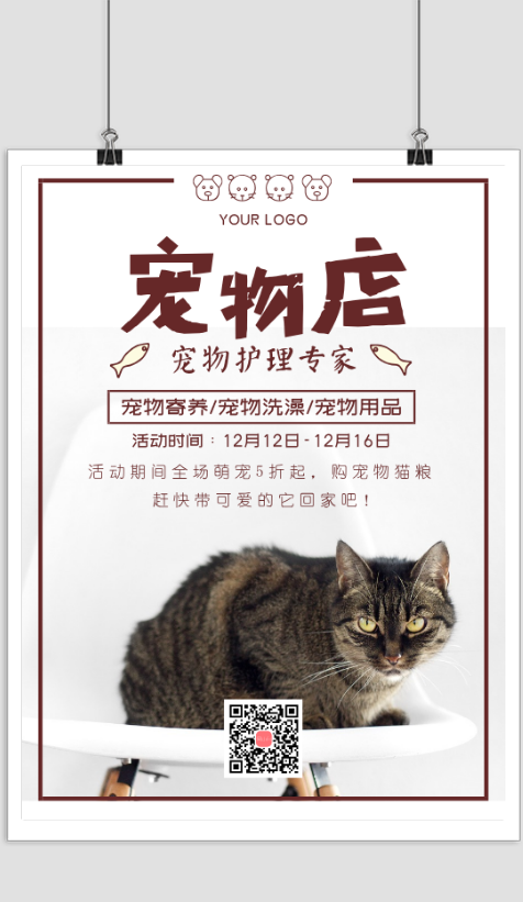 棕色简约宠物店促销宣传海报