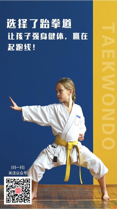寒假跆拳道培訓報名 給你好看!