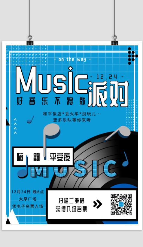 藍色簡約音樂派對平安夜宣傳海報