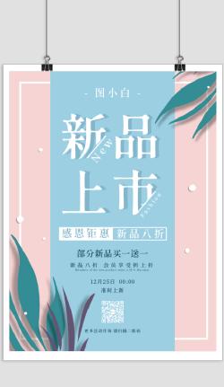 粉色简约新品上市促销宣传海报