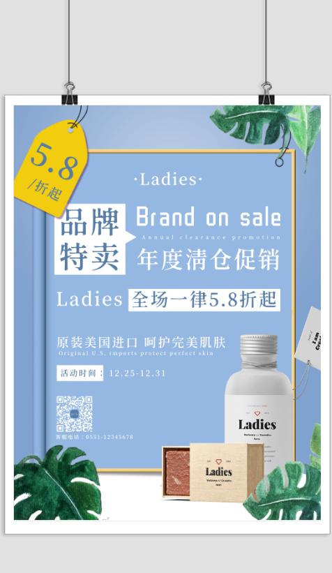 蓝色简约标牌品牌促销宣传海报
