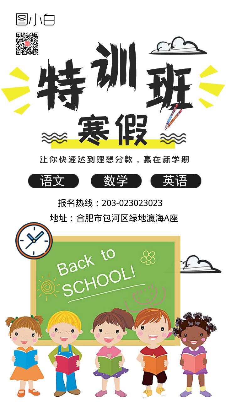 卡通寒假特训班招生宣传海报