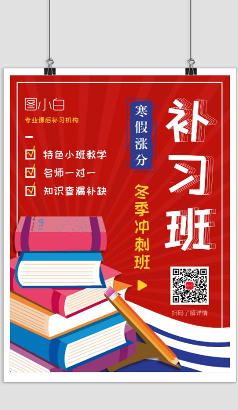 教育机构辅导班补习班宣传海报