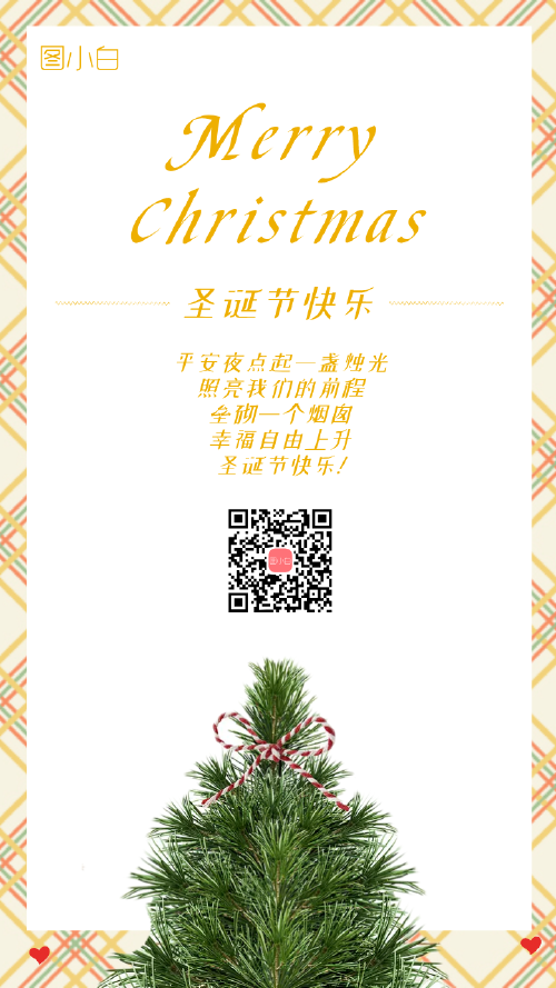 圣誕平安夜節日海報