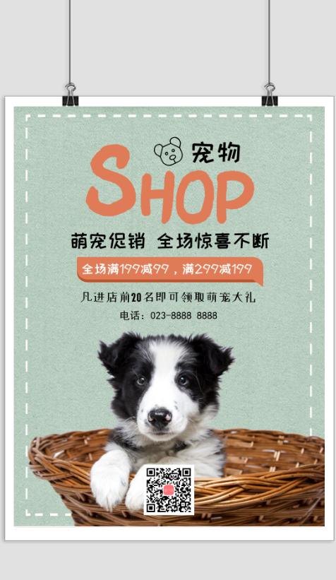 绿色简约萌宠宠物店促销宣传海报