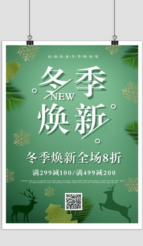 绿色清新冬季焕新新品折扣海报
