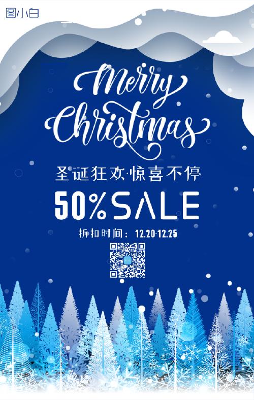 圣诞节简约手机海报