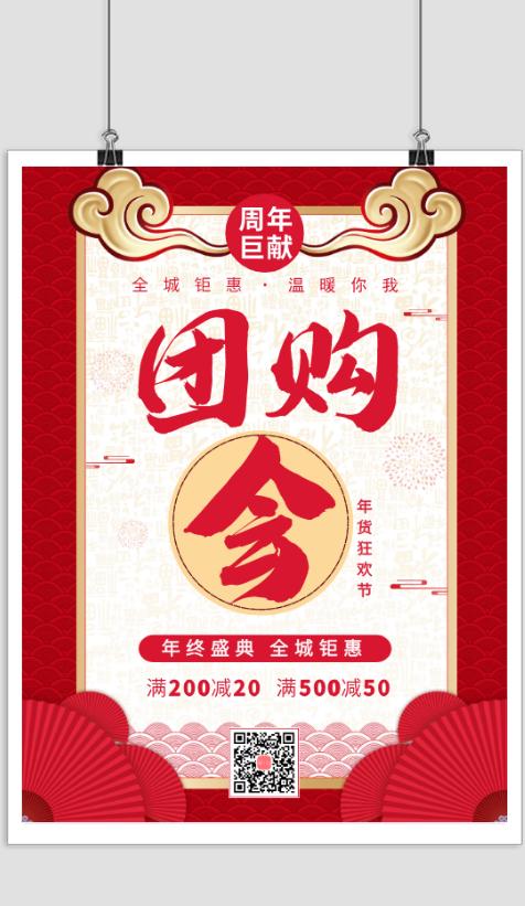 年货节周年促销海报