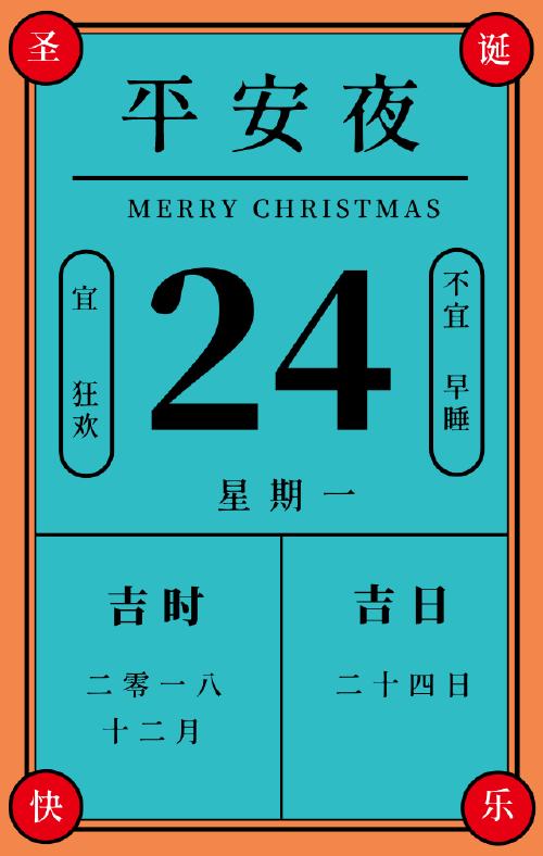 圣诞节平安夜日签问候手机海报