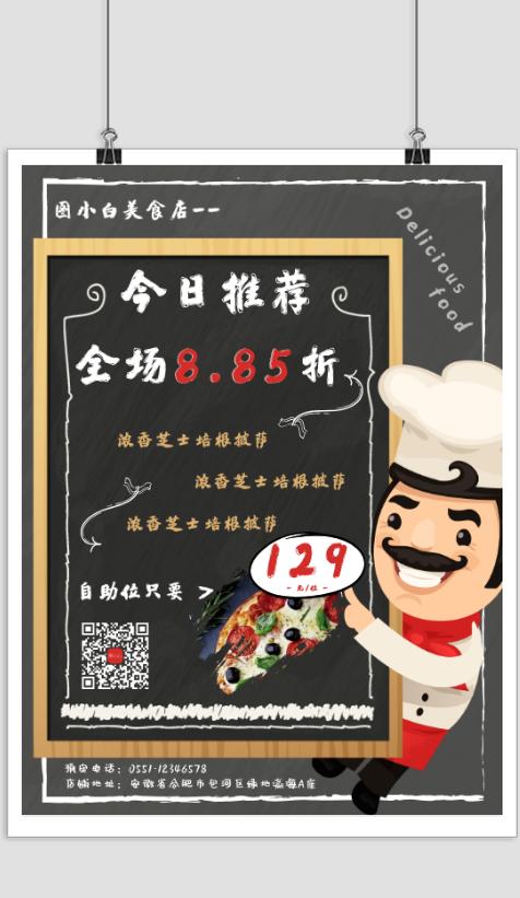 黑色简约黑板美食推荐促销宣传海报