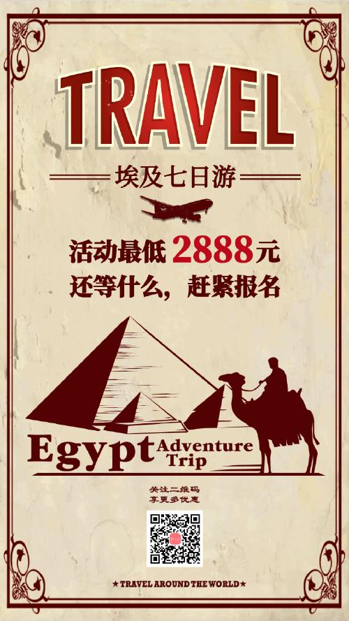 埃及世界旅游促销海报