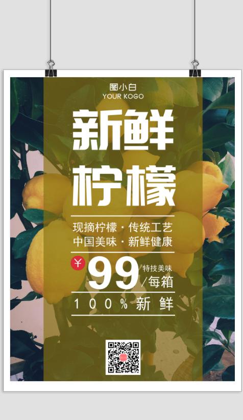 柠檬水果简约促销宣传海报