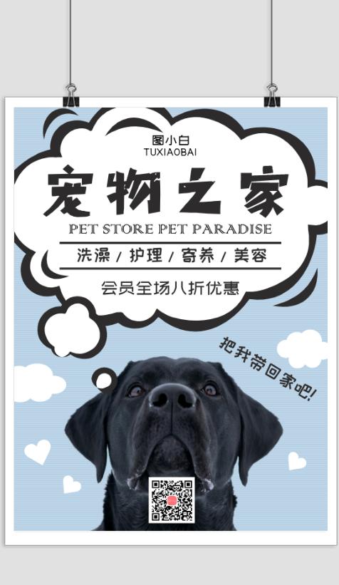 蓝色可爱宠物店促销宣传海报
