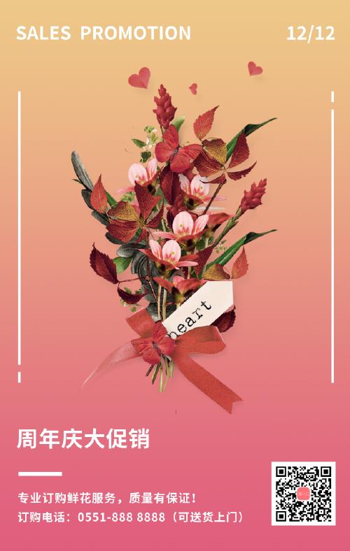 周年庆大促销手机海报