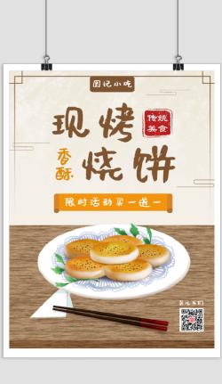 手绘现烤烧饼传统小吃宣传海报