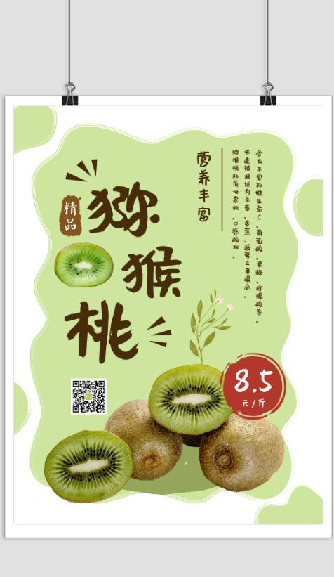 简约超市猕猴桃水果促销海报