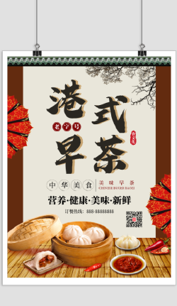 复古港式早茶美食宣传海报