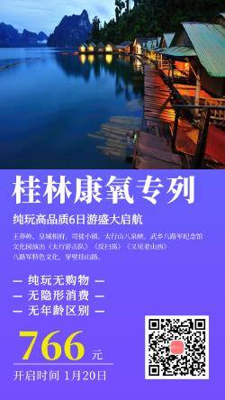 旅行出游宣传海报