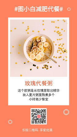 减肥代餐粥产品展示