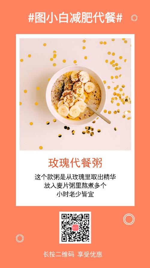 減肥代餐粥產品展示