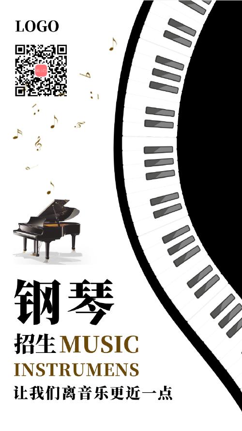 钢琴音乐乐器培训班招生
