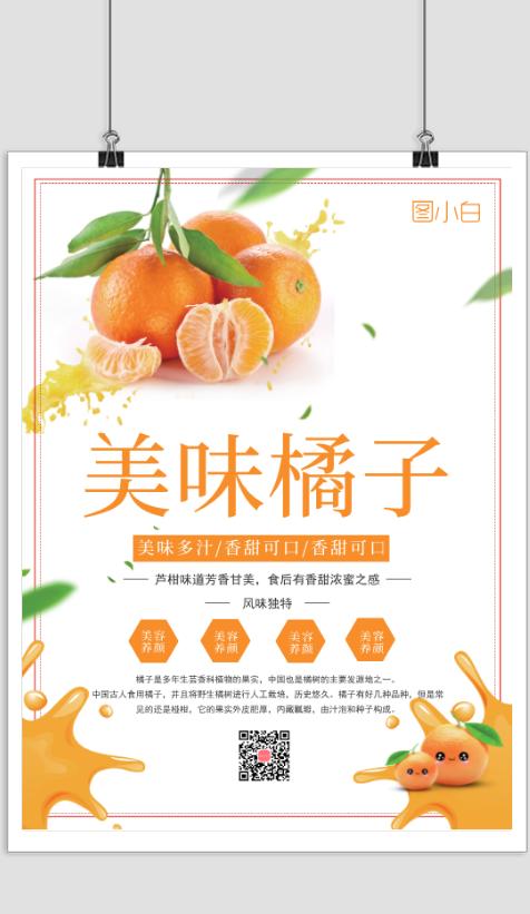 美味橘子水果宣传海报