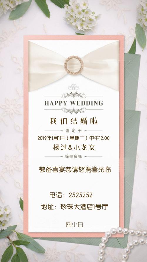 浪漫唯美结婚邀请函海报