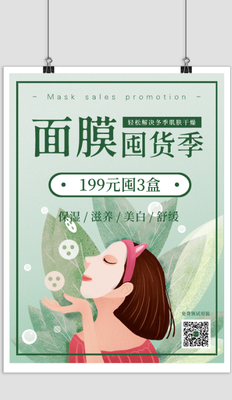 清新插画护肤品面膜促销活动海报