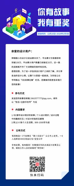 公众号故事征集营销长图