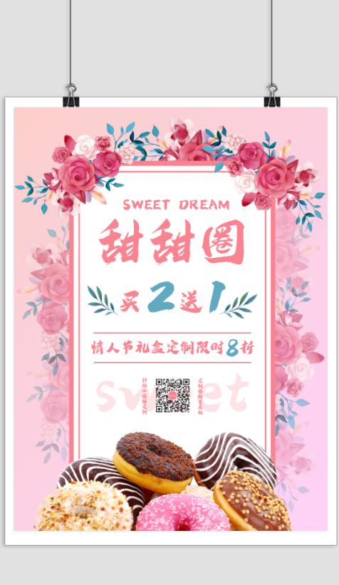 甜品店甜甜圈情人节礼盒定制宣传海报