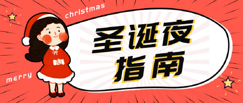 圣诞节平安夜活动指南公众号首图