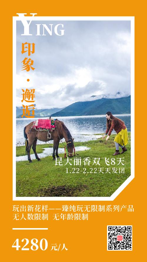 云南旅游促销活动海报