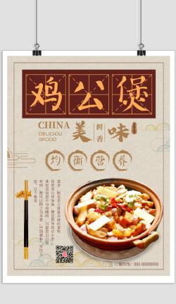 古风美味鸡公煲美食宣传海报