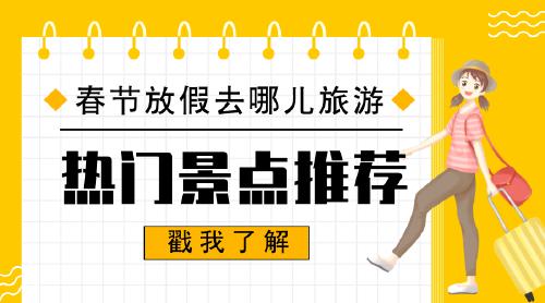 春节放假旅行微信公众号首图