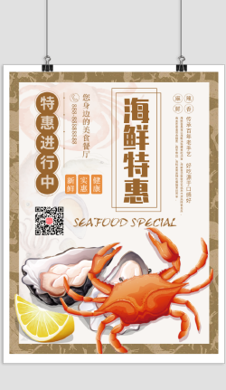 复古海鲜特惠美食宣传海报