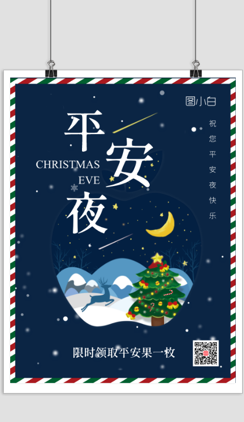 卡通简约圣诞节平安夜活动海报