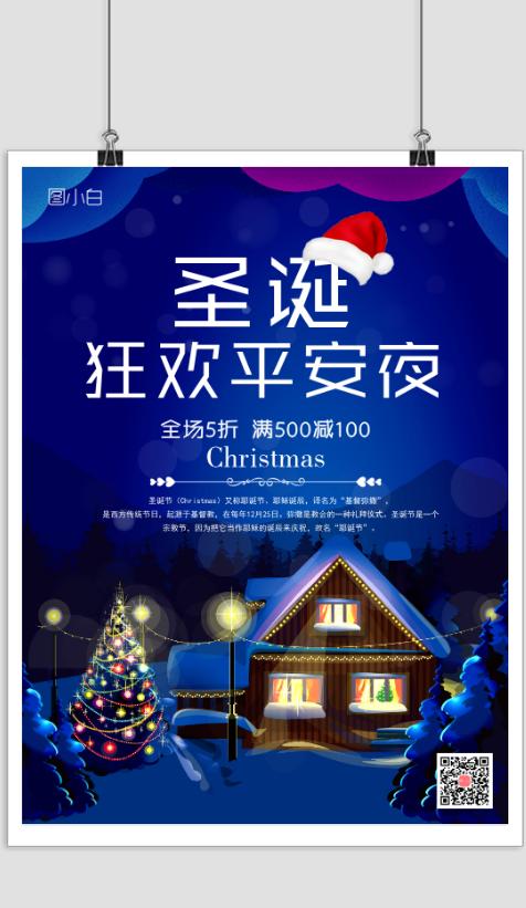 星空圣诞狂欢平安夜促销海报