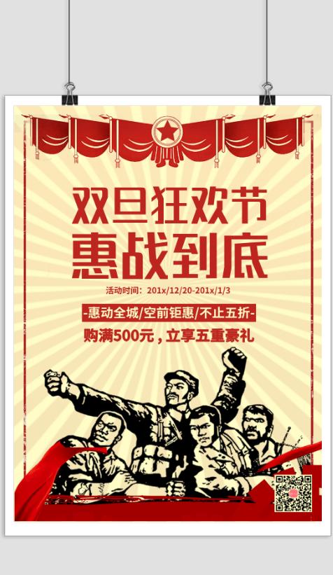复古风双旦宣传促销海报