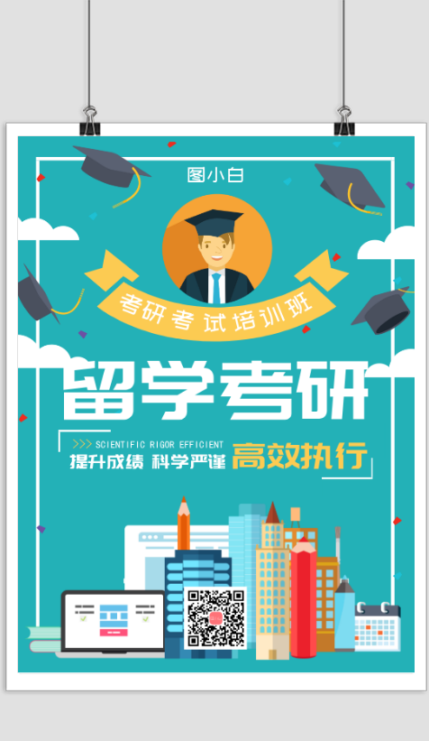 蓝色留学考研培训机构宣传海报
