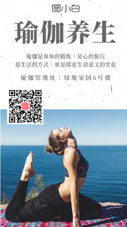 瑜伽养生宣传海报