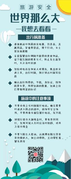 旅游安全海报信息长图