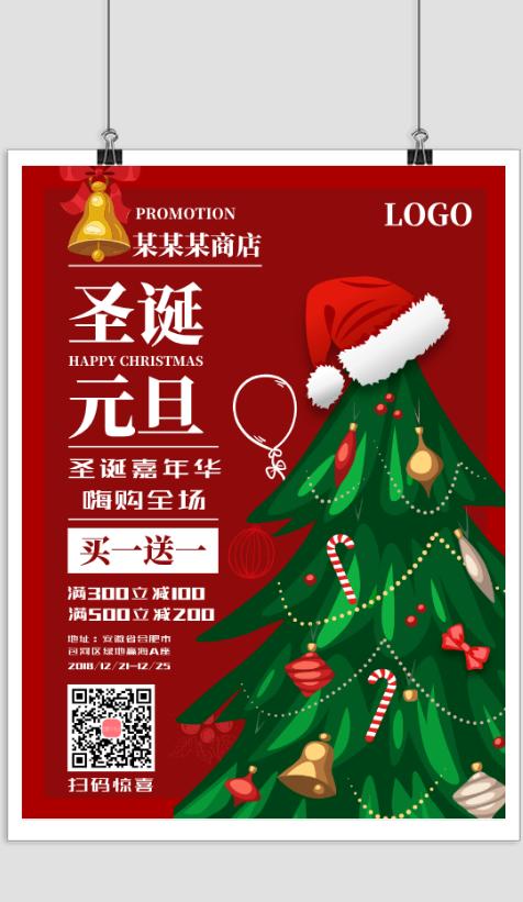 圣誕促銷活動海報