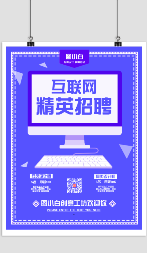 蓝色电脑互联网精英招聘海报