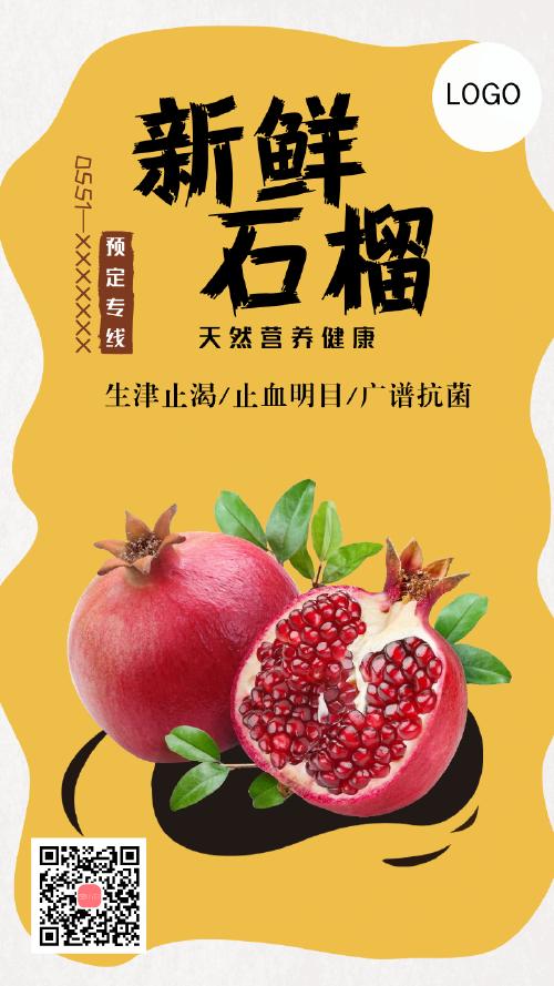 新鲜石榴水果海报