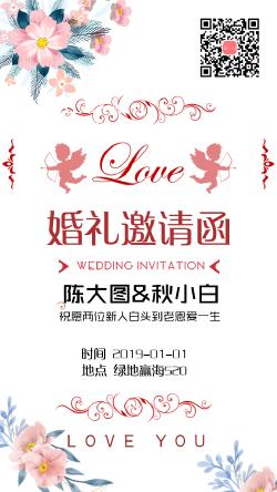 婚礼邀请函主题海报