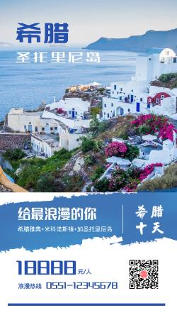 简约旅游宣传广告海报