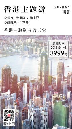 购物者的天堂香港旅游海报
